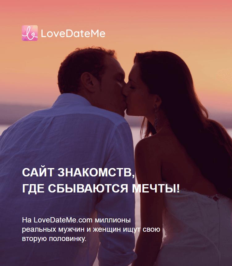 Обзор сайта знакомств Lovedateme.com