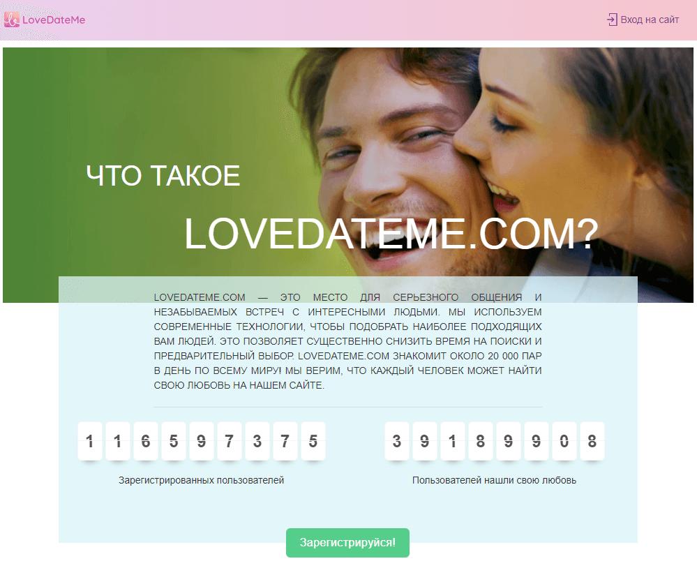 Знакомства для отношений на сайте Lovedateme.com