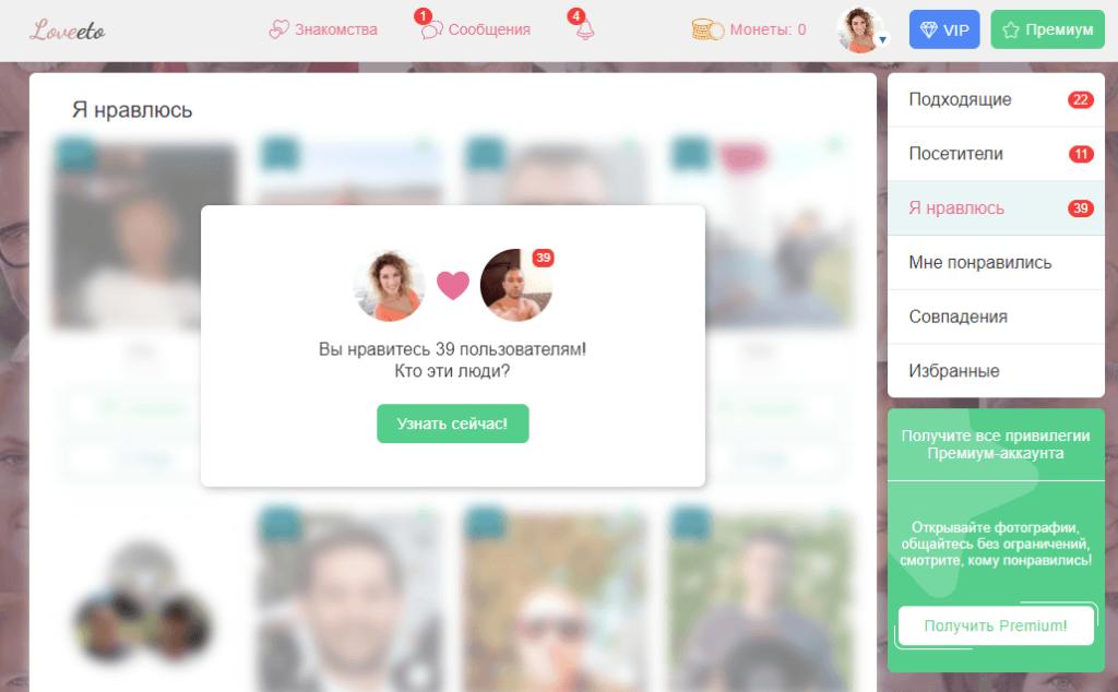 Поиск пары на сайте знакомств loveeto.ru