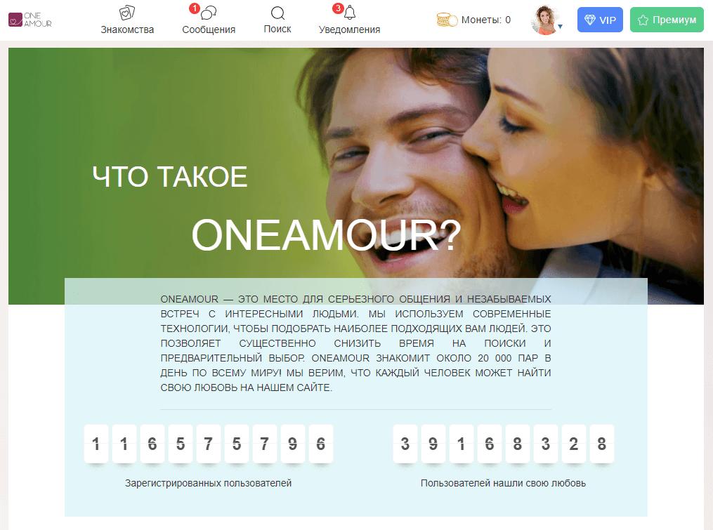 Обзор сайта знакомств Oneamour.com