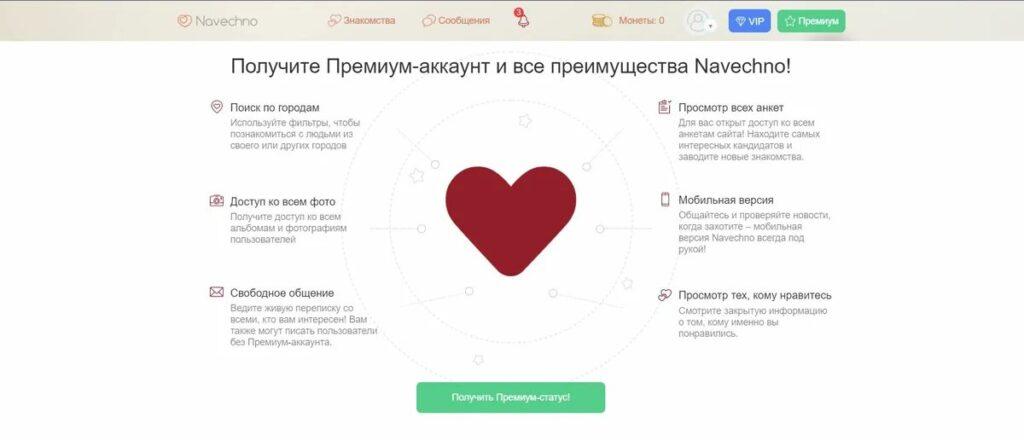 Премиум аккаунт сайта знакомств navechno.com
